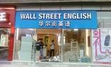 北京华尔街英语公主坟中心