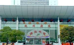 杭州华尔街英语武林广场中心