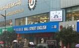 杭州华尔街英语庆春路中心