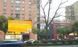 杭州华尔街英语湖墅路中心