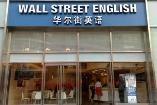 上海华尔街英语虹桥中心