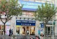 上海华尔街英语虹口中心