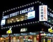 深圳华尔街英语企业培训中心