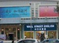 广州华尔街英语番禺中心
