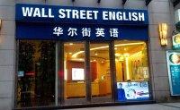 华尔街英语广州华尔街英语值得报名吗?课程特色是什么?